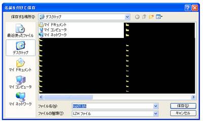 ファイルの保存画面